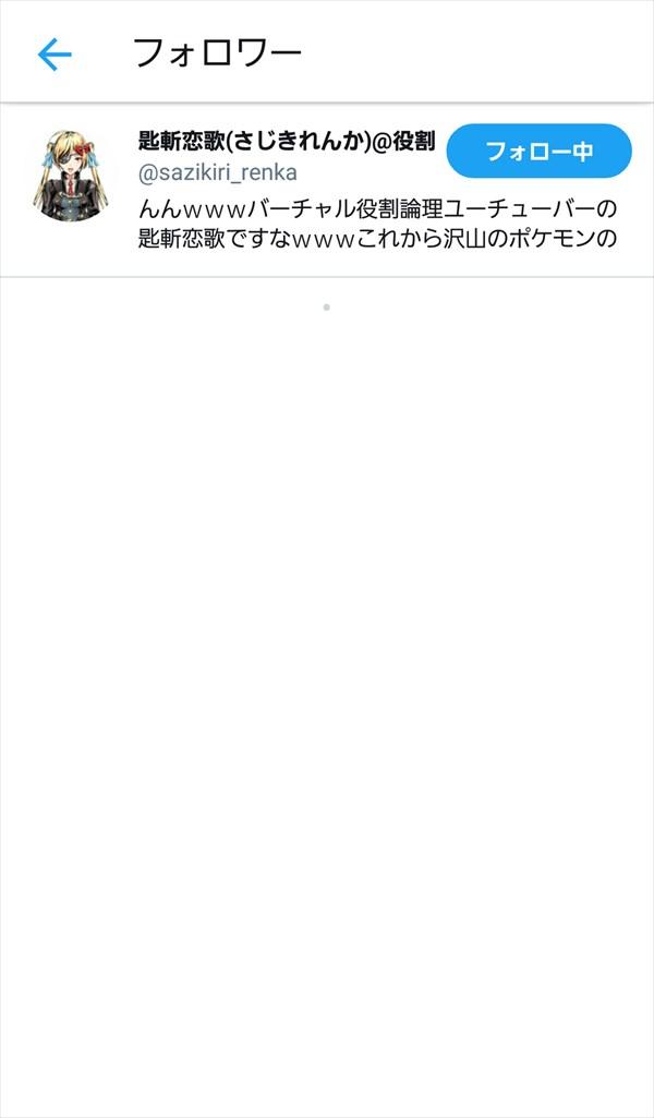 Twitter公式アプリ_フォロワー外す_2018-04-19