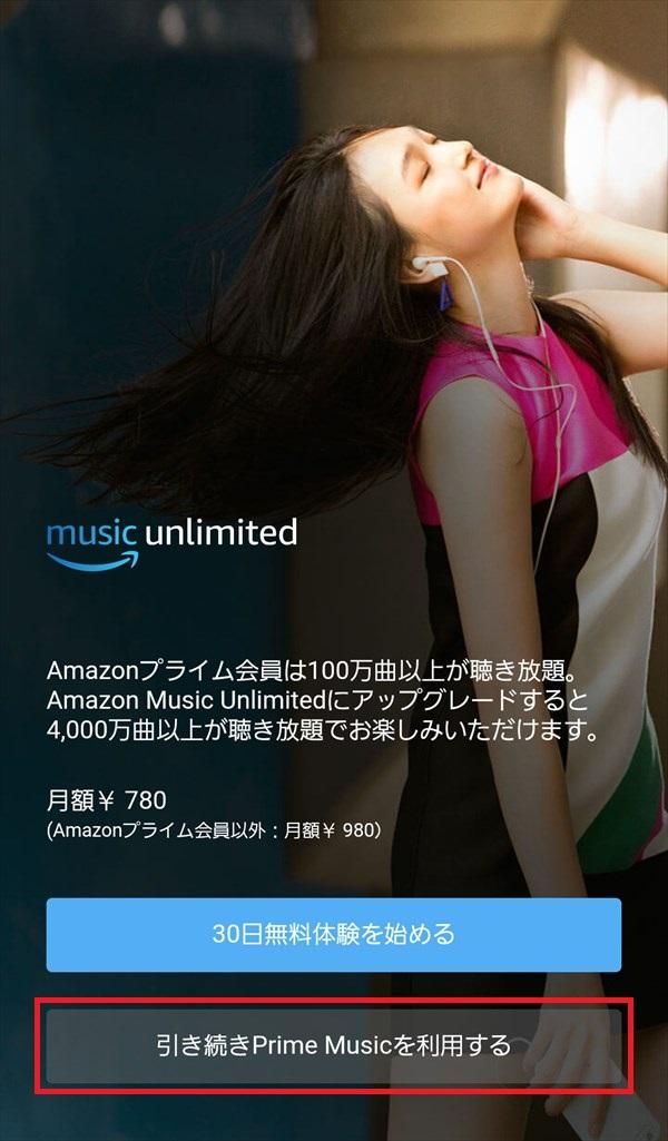 AmazonMusicアプリ_unlimited1