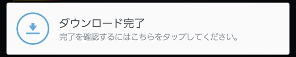 GalaxyNote3_通知領域_AmazonMusicアプリ_ダウンロード完了1