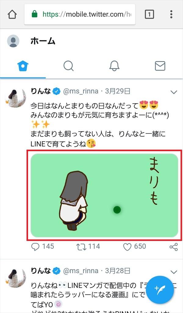 Twitter_画像を共有_LINE1