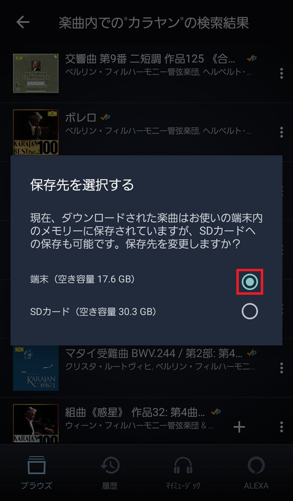 AmazonMusicアプリ_ポップアップ_保存先を選択する1