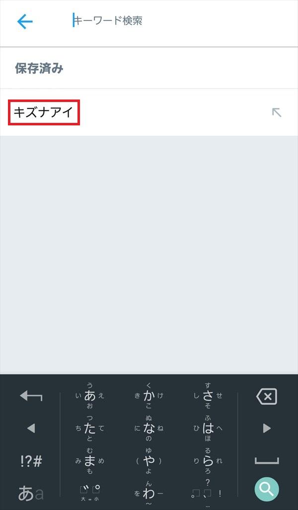 Twitter公式アプリ_検索窓_保存済み1