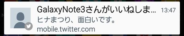 GalaxyS5_プッシュ通知_Twitter_いいね_2018-04-24_1