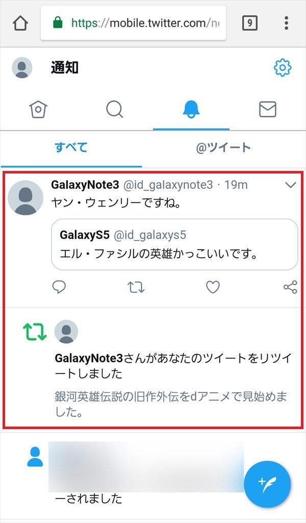 モバイル版Twitter_通知_引用リツイート2