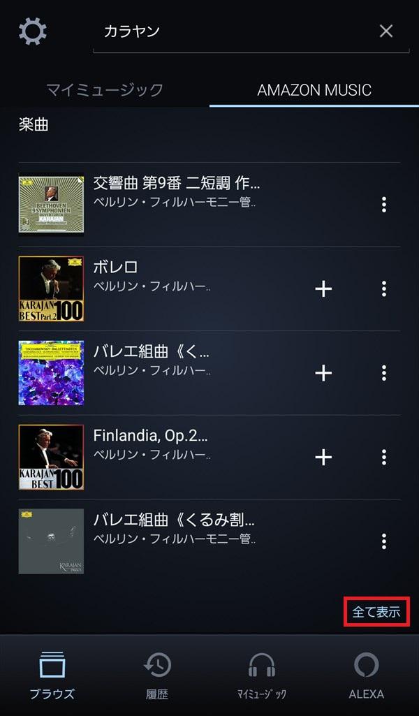 AmazonMusicアプリ_検索_カラヤン_楽曲_全て表示1