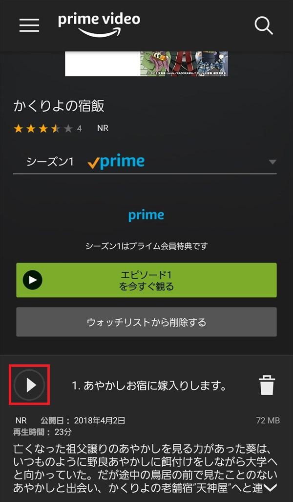 Amazonプライム・ビデオ_かくりよの宿飯_ダウンロード完了_再生