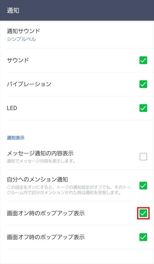 LINE_画面オン時のポップアップ表示_オン1