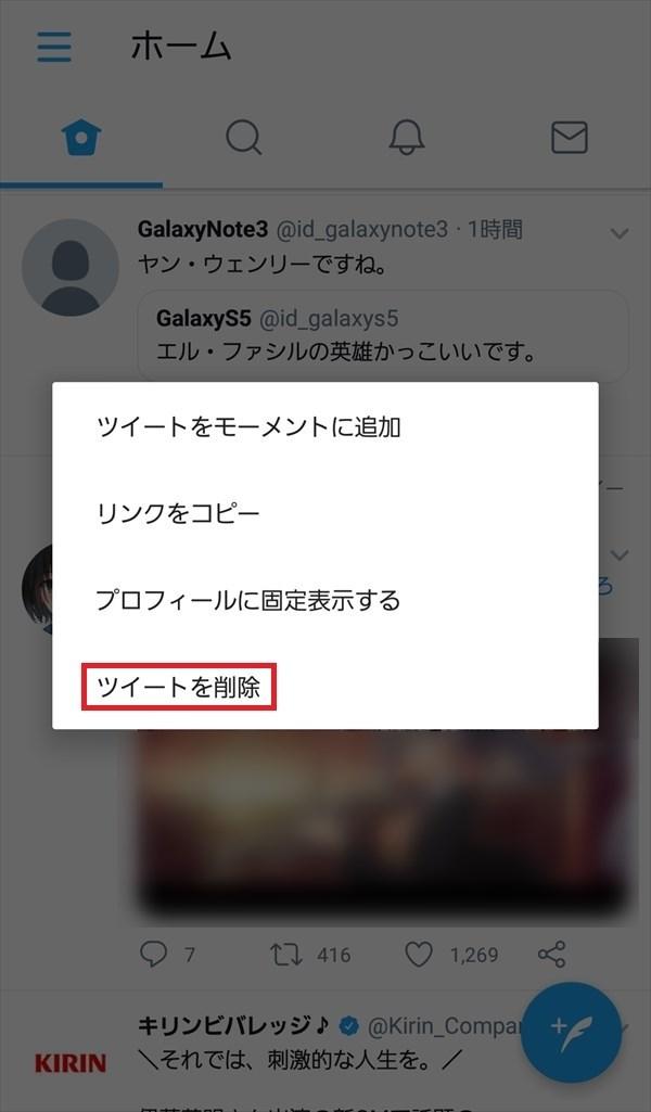 Twitter公式アプリ_ポップアップ_ツイートを削除3