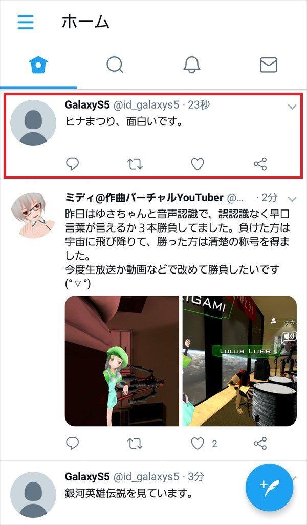 Twitter公式アプリ_ホーム_2018-04-24_1