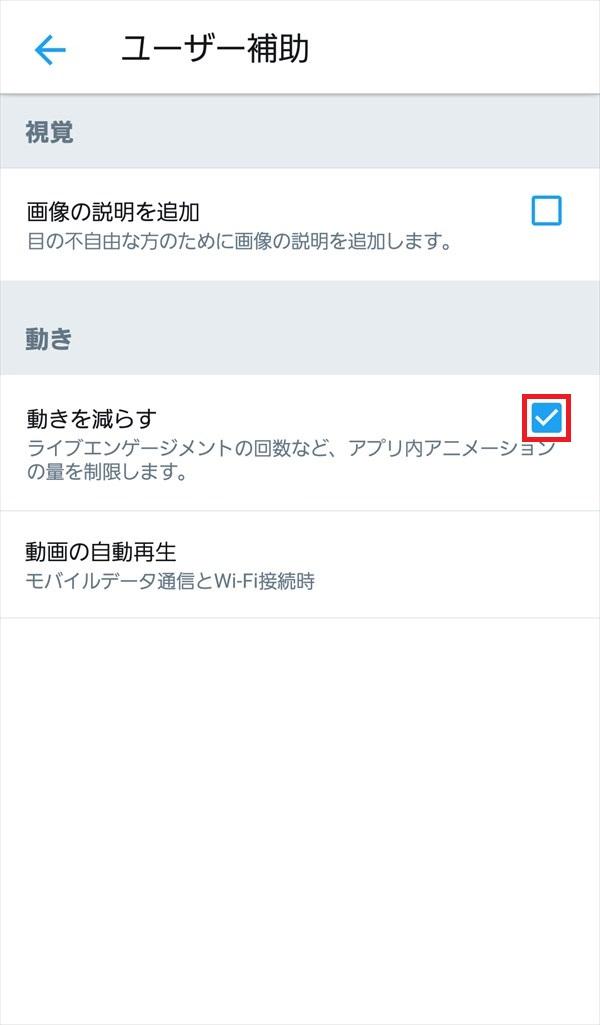 Twitter公式アプリ_動きを減らす1