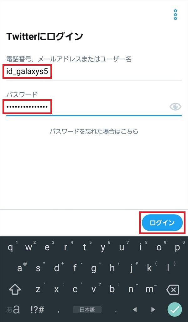 Twitter公式アプリ_Twitterにログイン1