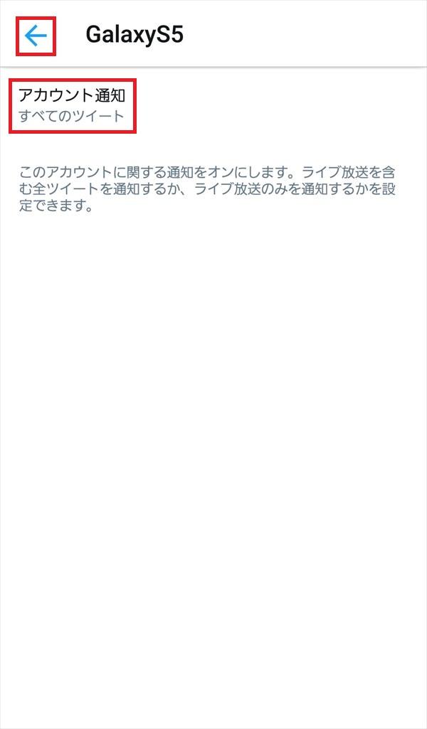 Twitter公式アプリ_アカウント通知画面_すべてのツイート_2018-04-21_1