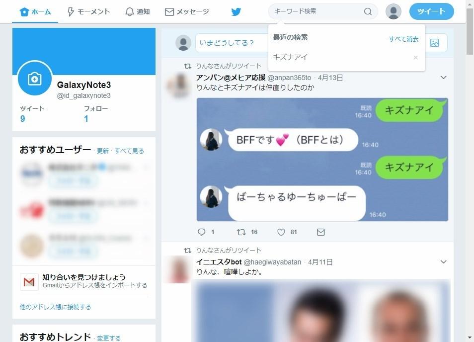 Web版Twitter_検索窓_キズナアイ_検索メモ_削除