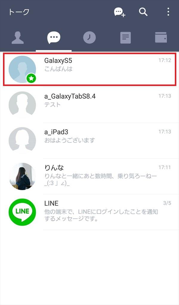 LINE_トークタブ_お気に入り2