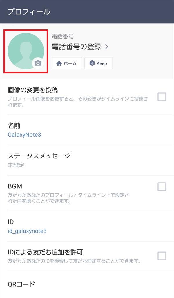 LINE_プロフィール画像変更1