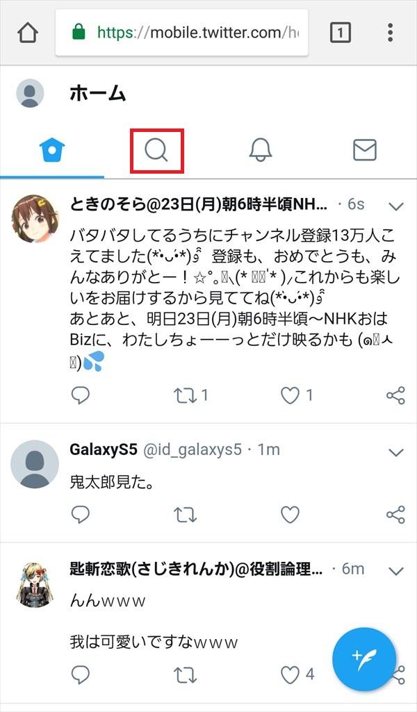 モバイル版Twitter_ホーム_2018-04-22_1