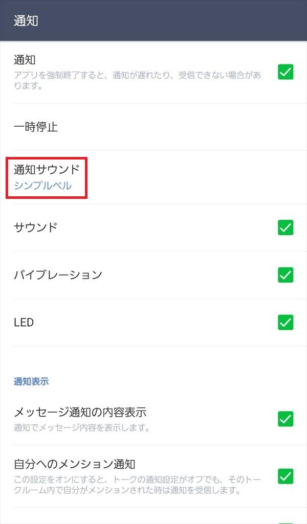 LINE_設定_通知サウンド1_1