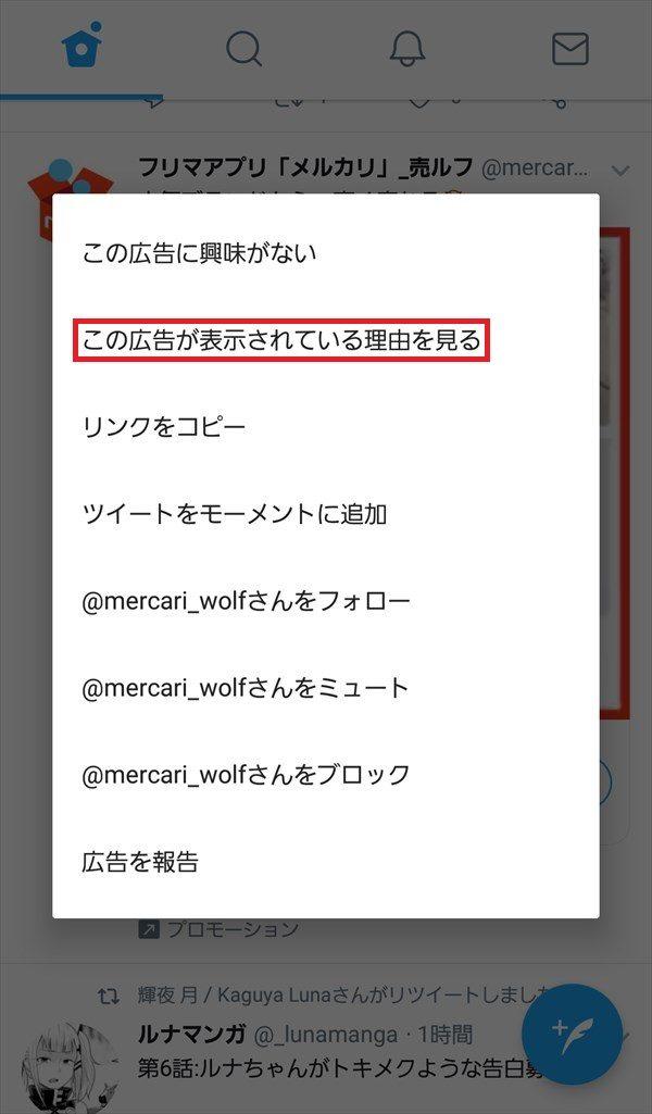 Twitter公式アプリ_広告_ポップアップ1