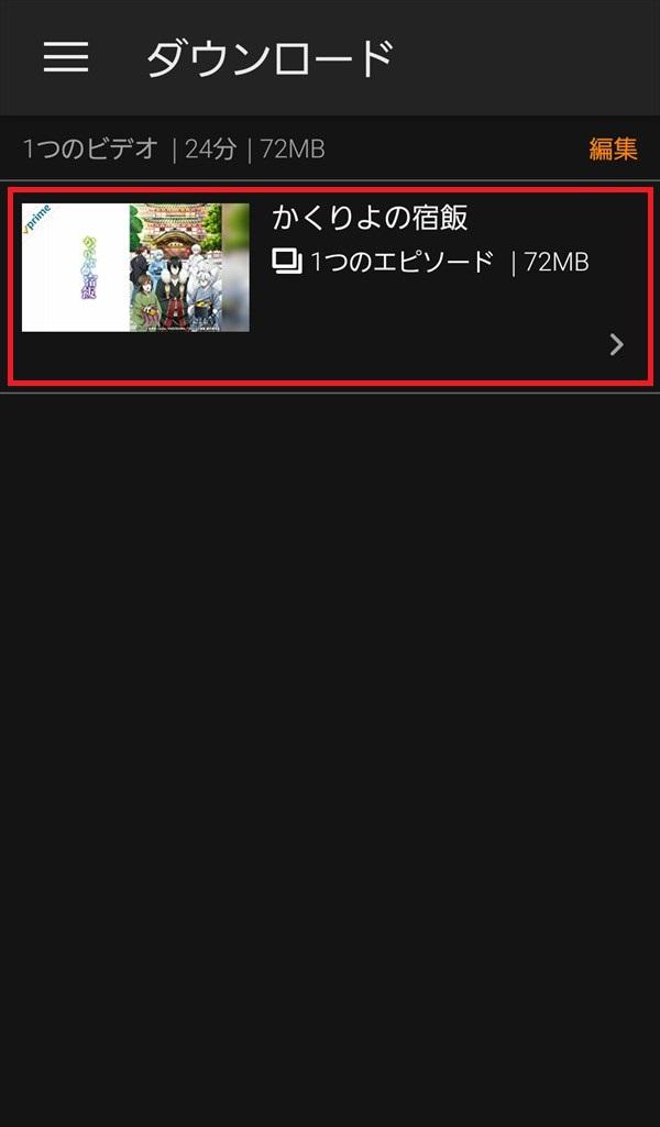 Amazonプライム・ビデオ_ダウンロード1