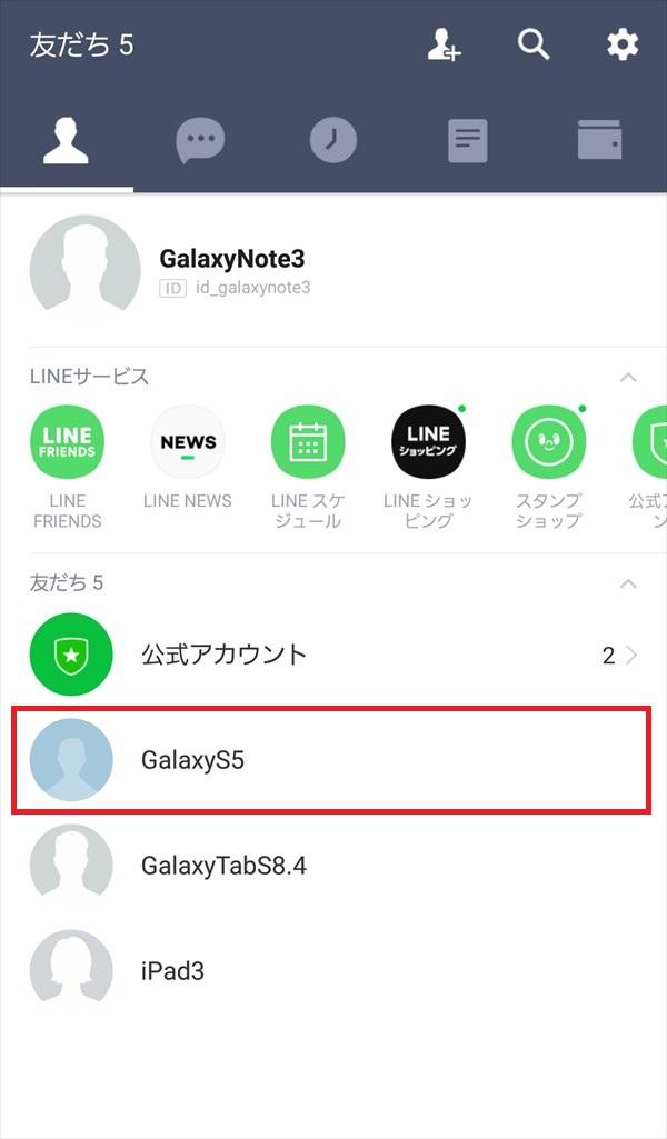 LINE_友だちリスト1