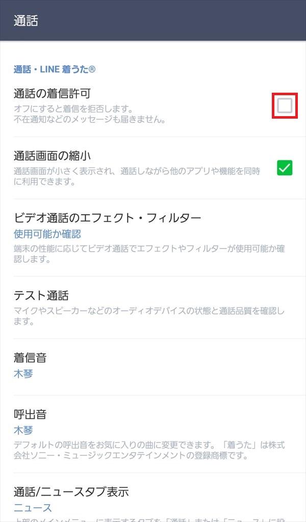 LINE_通話の着信許可