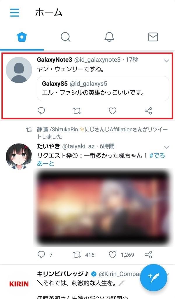 Twitter公式アプリ_引用リツイート2