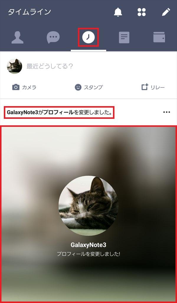 LINE_タイムライン_プロフィール画像を変更しました1