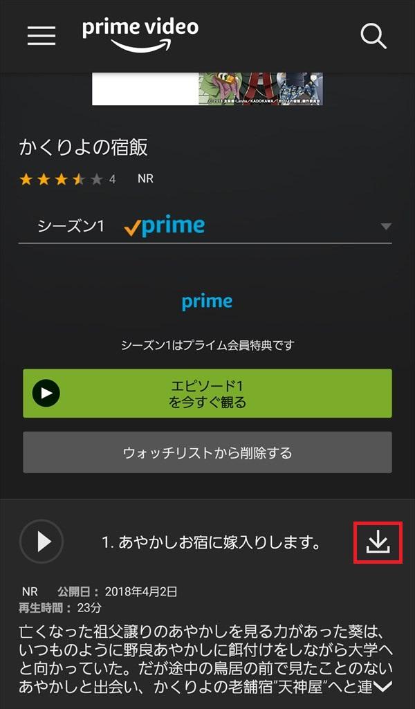Amazonプライム・ビデオ_かくりよの宿飯3