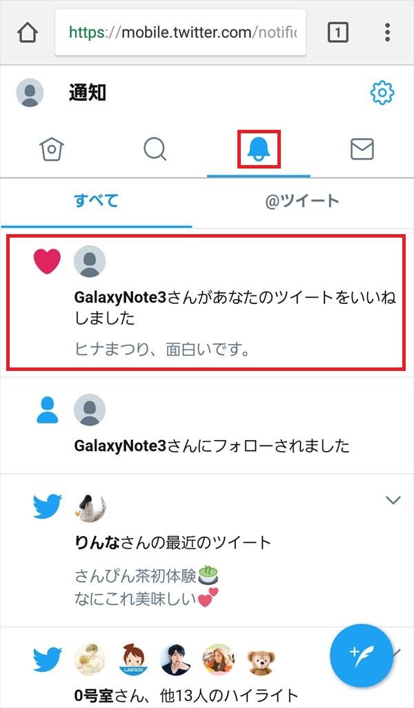 モバイル版Twitter_通知_いいね_1