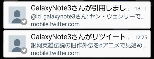 GalaxyS5_プッシュ通知_引用リツイート3