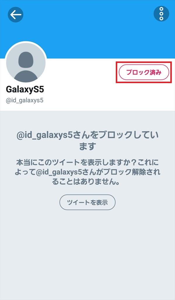 Twitter公式アプリ_ユーザー_ブロック済み_2018-04-19_1