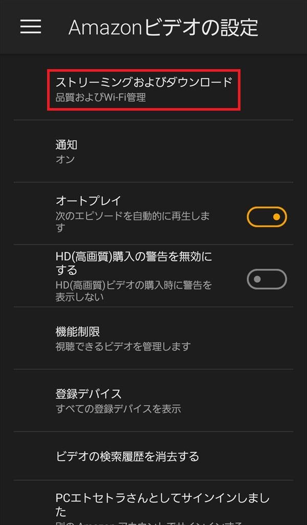 Amazonプライム・ビデオの設定_ストリーミングおよびダウンロード1
