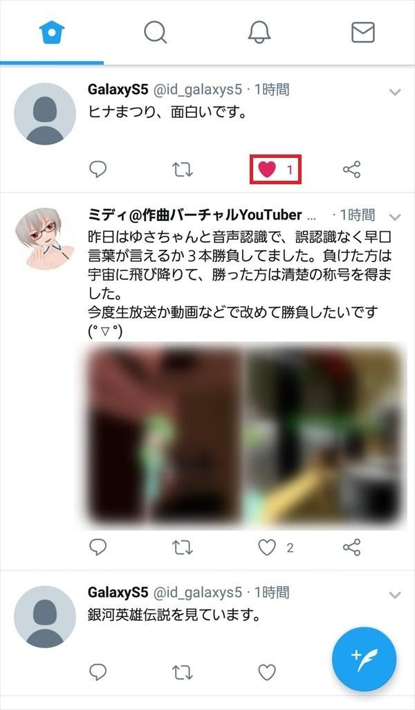 Twitter公式アプリ_いいね解除1