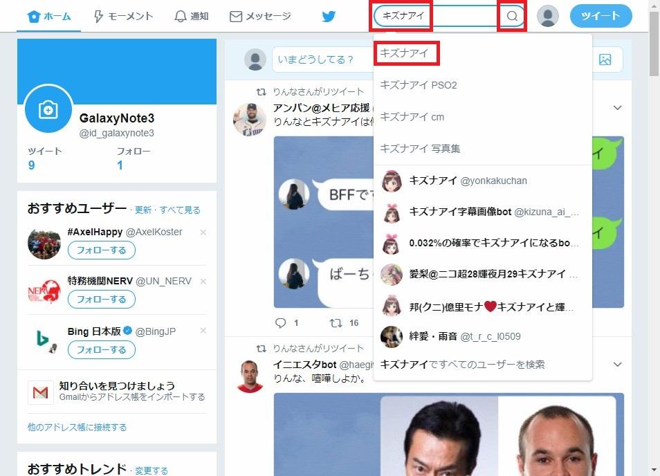 Web版Twitter_検索窓_キズナアイ2