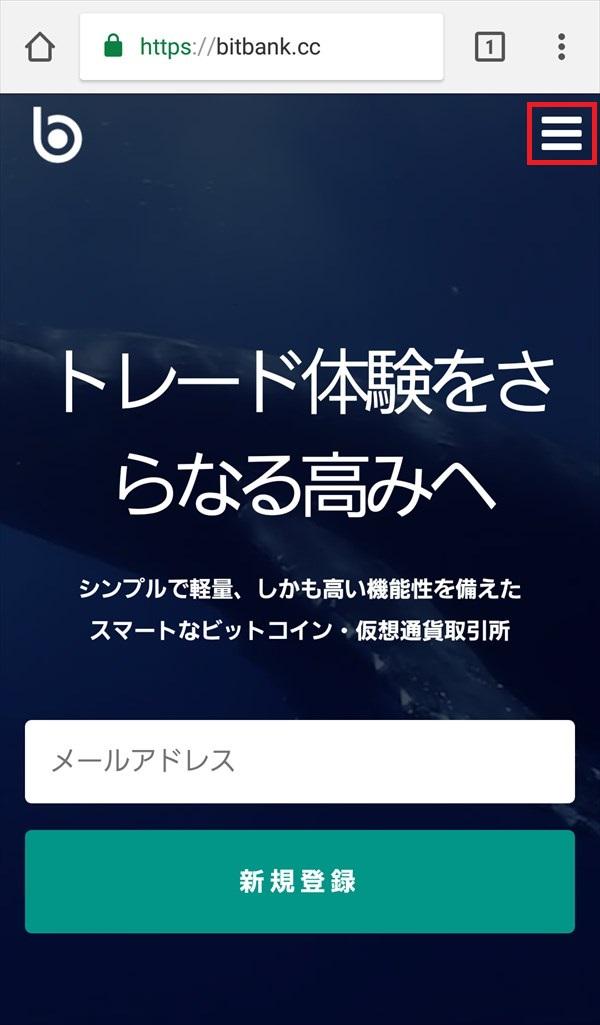 bitbank_ホーム1