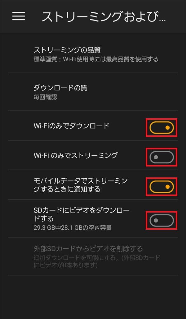 Amazonプライム・ビデオの設定_ストリーミングおよびダウンロード3