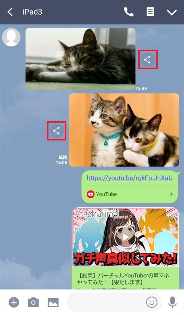 LINE_トークルーム_画像_共有アイコン1