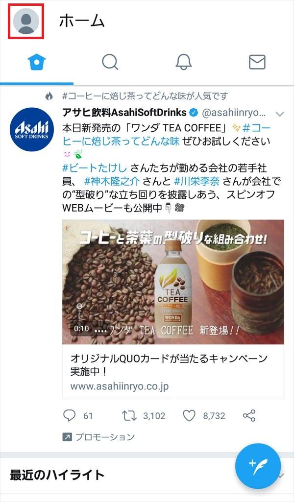 Twitter公式アプリ_別アカウント_ホーム_2018-04-17
