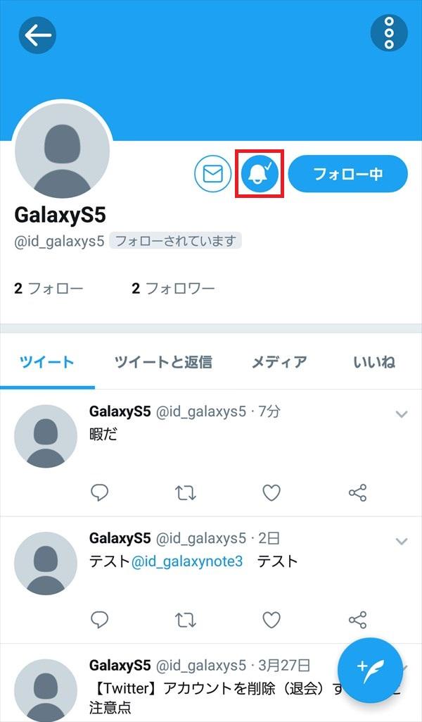Twitter公式アプリ_GalaxyS5_プロフィール_ベルマーク1