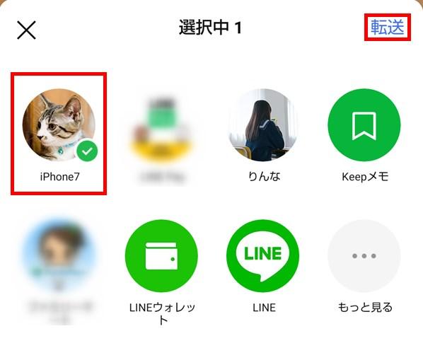 Android版LINE_送信先を千楽