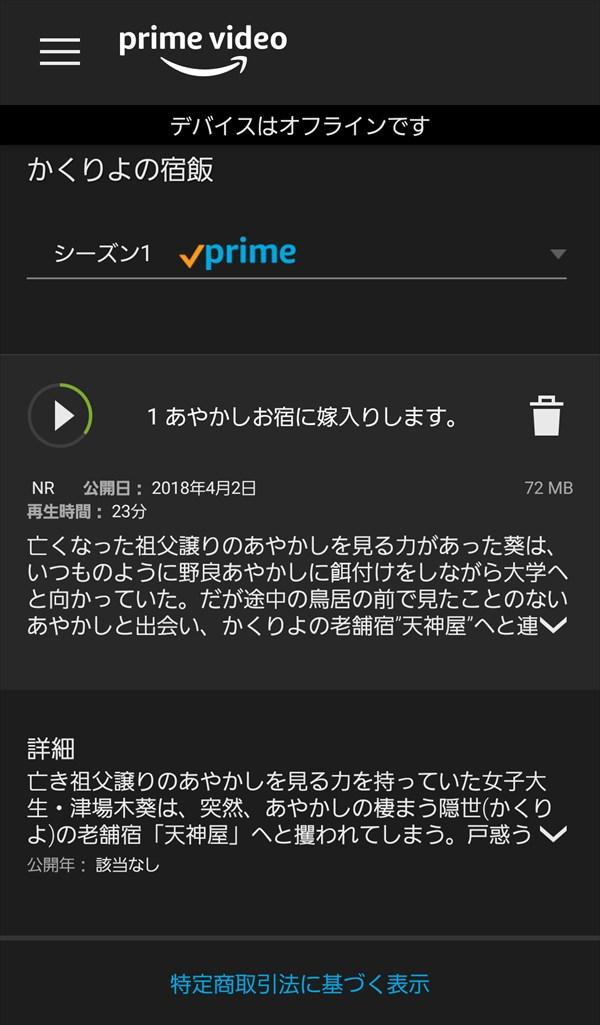 Amazonプライム・ビデオ_ダウンロード_動画の詳細1