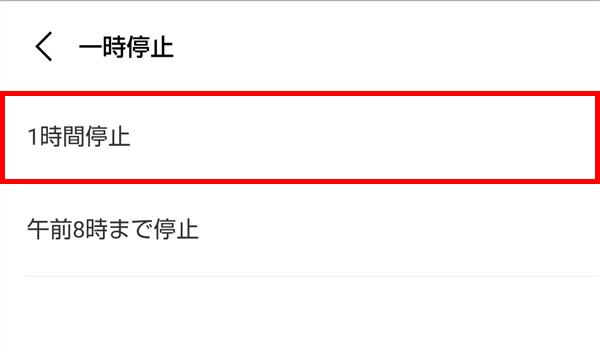 Android版LINE_通知_一時停止_1時間停止