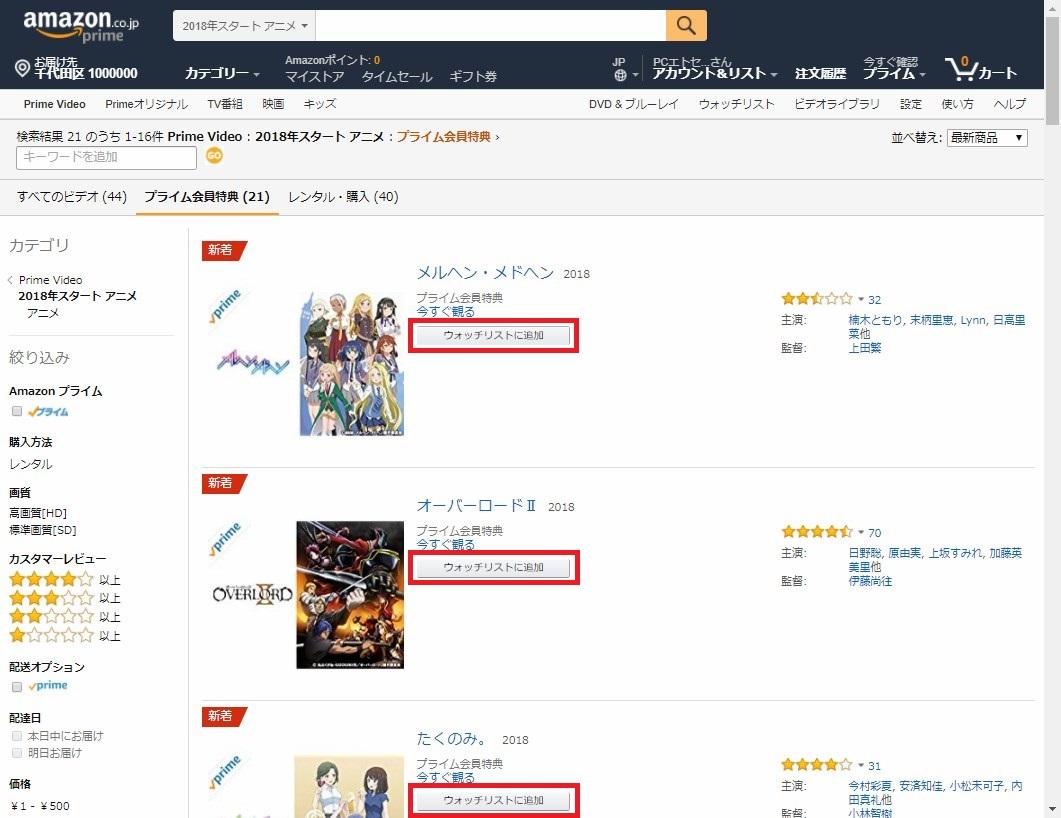 Amazonプライム・ビデオ2_2018年スタートアニメ_最新商品順2