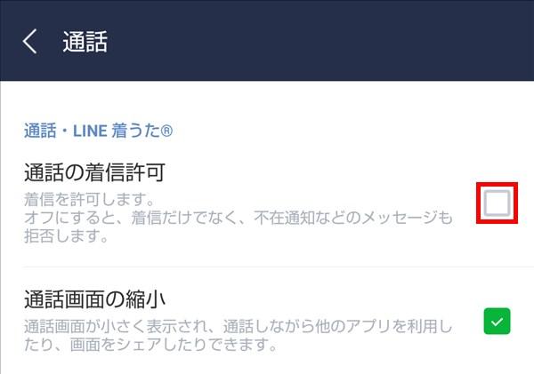 Android版LINE_設定_通話の着信許可
