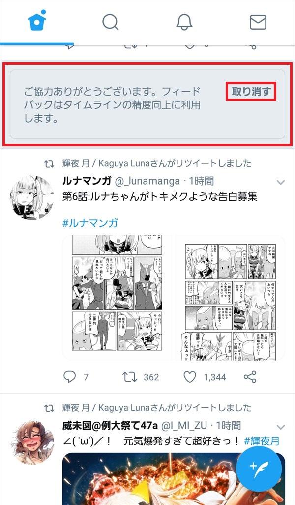 Twitter公式アプリ_広告_非表示1