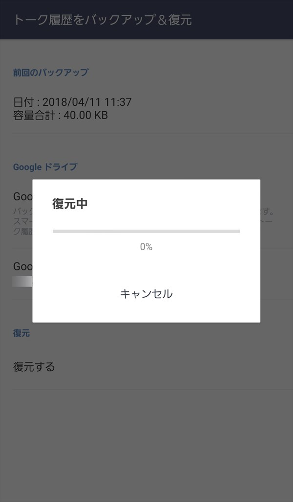 LINE_トーク履歴_復元中