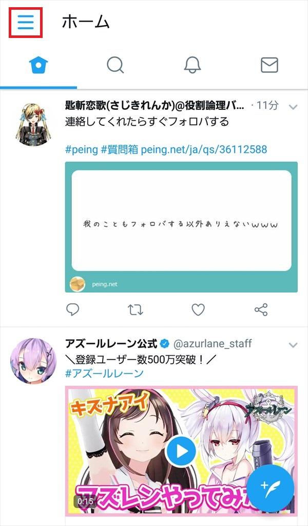 Twitter公式アプリ_ホーム_2018-04-19_1