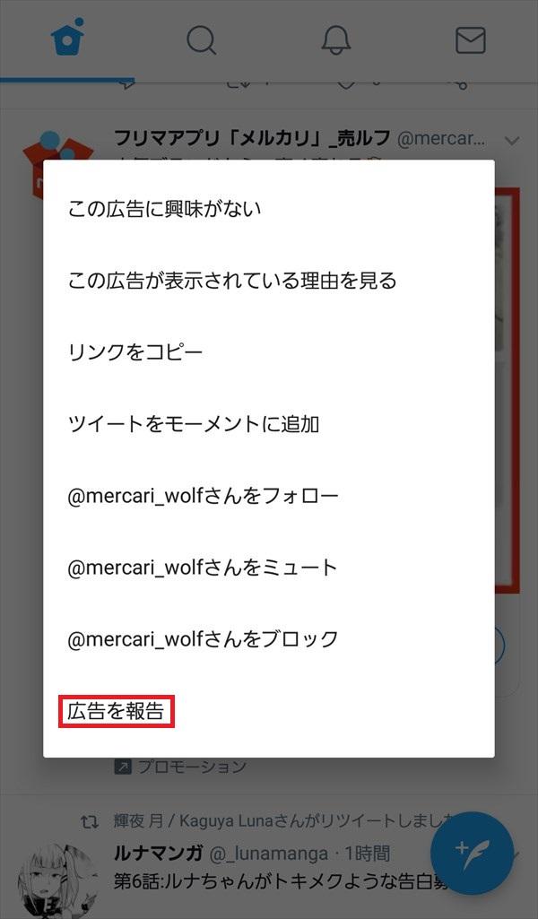Twitter公式アプリ_ポップアップ_広告を報告