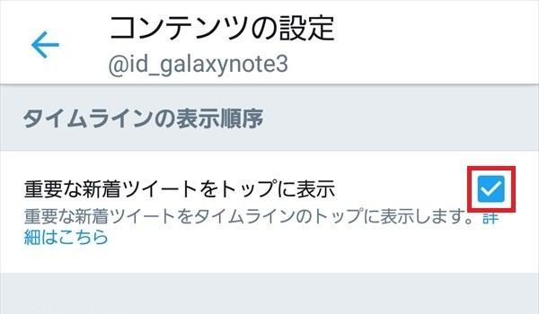 Twitter_重要なツイートをトップに表示