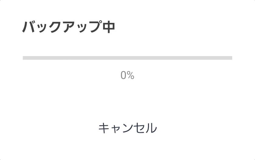 LINE_Googleドライブ_バックアップ中